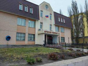 Кировский районный суд г. Курска 2