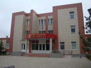 Курчатовский городской суд Курской области 1
