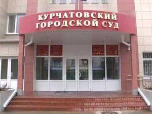Курчатовский городской суд Курской области 2