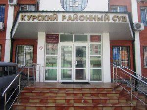 Курский районный суд Курской области 2