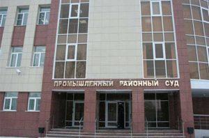 Промышленный районный суд г. Курска 2