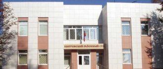 Щигровский районный суд Курской области 1