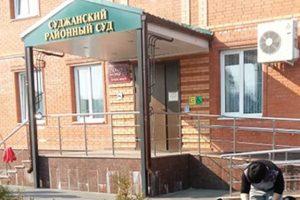 Суджанский районный суд Курской области 2
