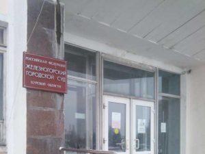 Железногорский городской суд Курской области 2